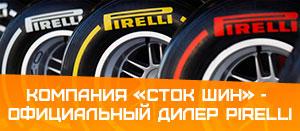 Сток Шин - официальный диллер Pirelli